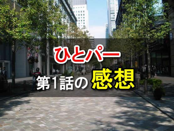 人パー ドラマ 第1話の感想 次回予想