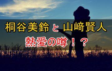 桐谷美鈴と山崎賢人の熱愛の噂