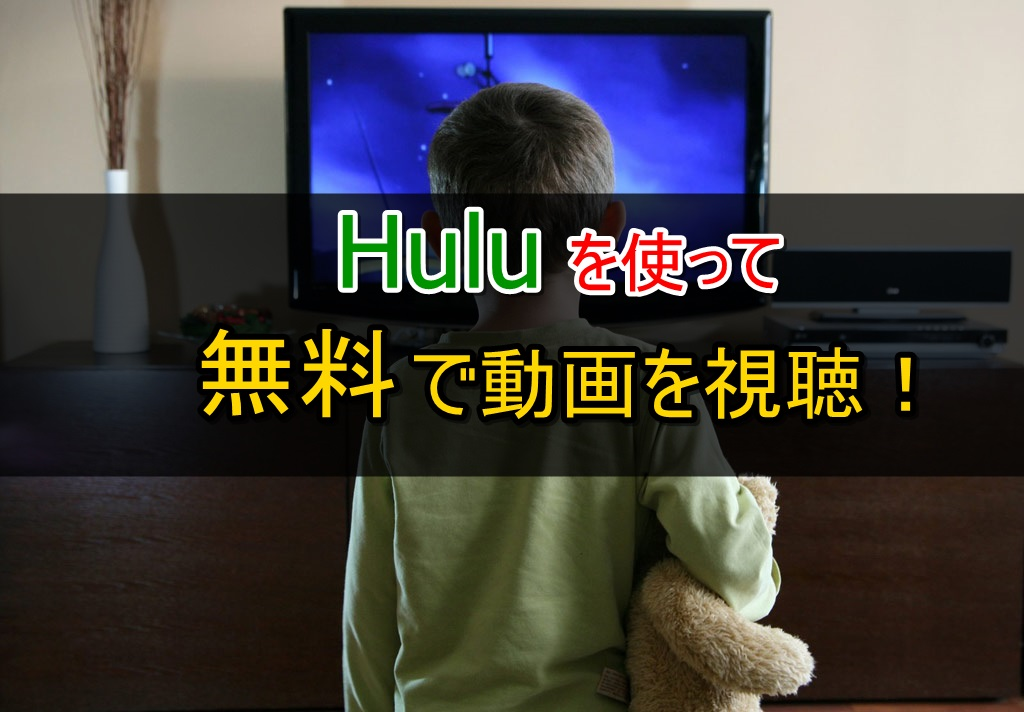 Hulu 無料 動画視聴