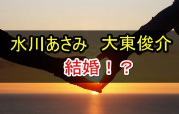 水川あさみ 大東俊介 結婚相手