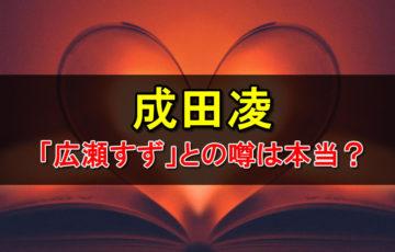 成田凌と広瀬すずの熱愛の噂について