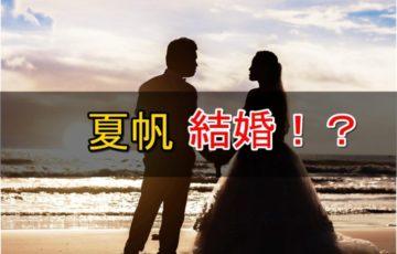 夏帆と新井浩文が熱愛