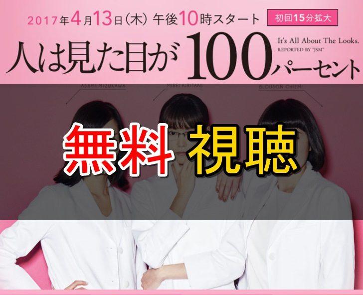 ひとパー ドラマ動画10話 最終回 動画 見逃し