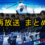 コードブルー3 再放送 2017 動画