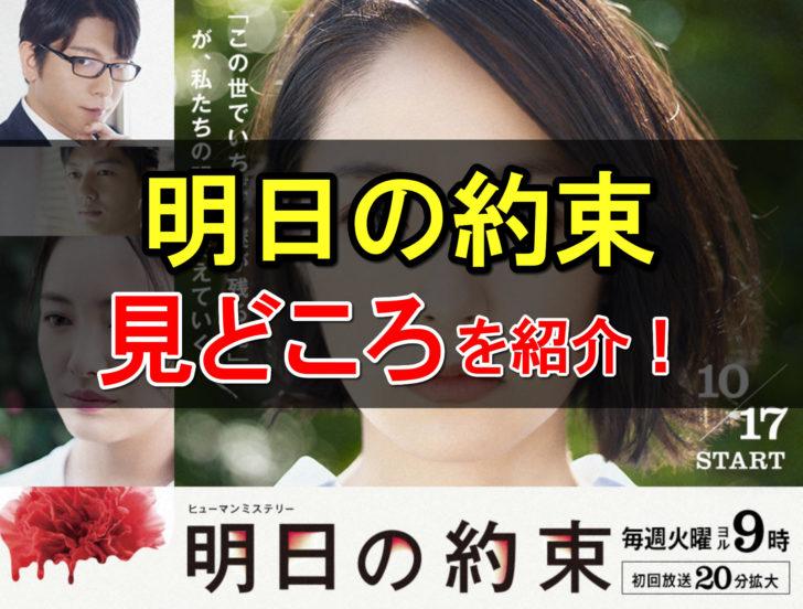 井上真央 ドラマ 明日の約束 見どころ