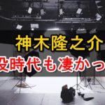 神木隆之介 子役時代 作品 ドラマ一覧