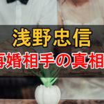 浅野忠信 嫁 現在 伊藤千晃 再婚