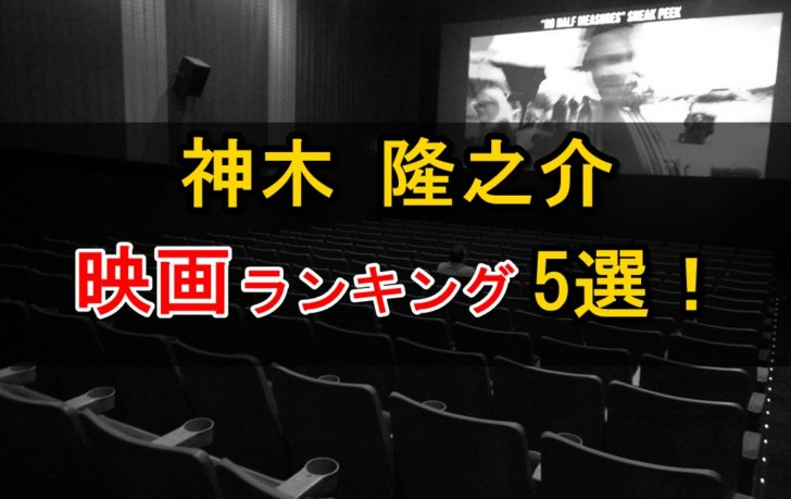 神木隆之介 映画ランキング