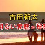 古田新太 嫁 結婚 家族 娘
