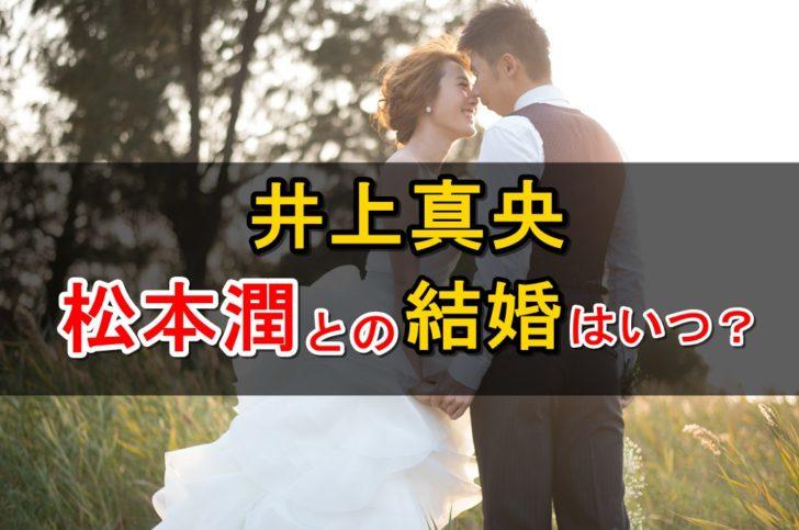 井上真央 松本潤 結婚