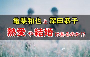 亀梨和也 深田恭子 結婚 熱愛