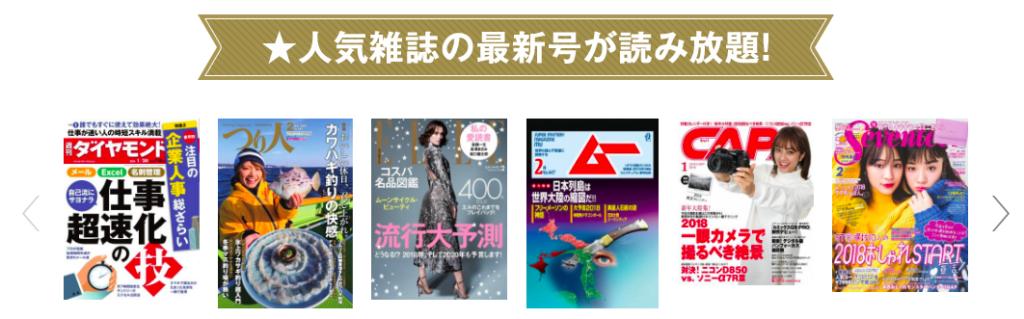 FODなら人気の雑誌の最新号も読み放題