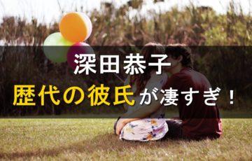 深田恭子 彼氏歴 歴代