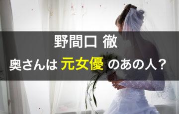 野間口徹 嫁 元女優 千鶴 一般人
