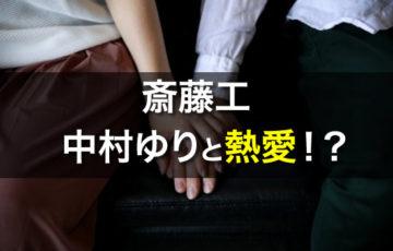 斎藤工 彼女 中村ゆり