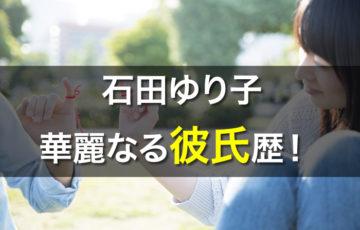 石田ゆり子 彼氏 現在 遍歴