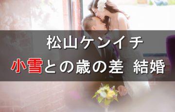 松山ケンイチ 小雪 結婚