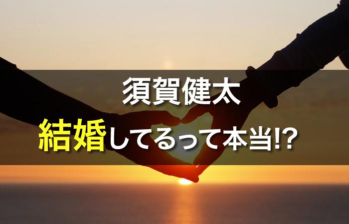 須賀健太 彼女 結婚 本当