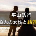 平山浩行 結婚 一般人