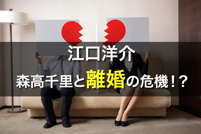 江口洋介 森高千里 馴れ初め 結婚 離婚