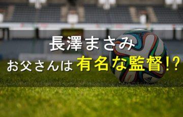 長澤まさみ 父 サッカー 監督