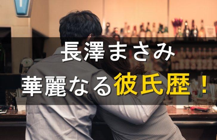長澤まさみ 彼氏 歴代 現在
