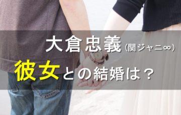 大倉忠義 吉高由里子 結婚