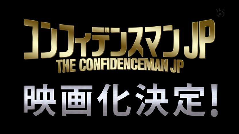 コンフィデンスマンJP 映画化決定
