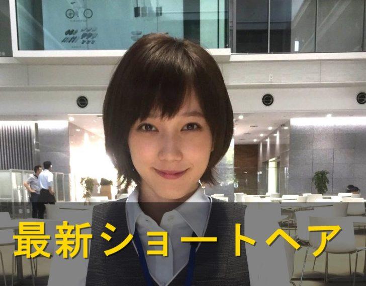 本田翼 髪型 絶対零度 最新 ショート オーダー
