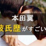 本田翼 彼氏 歴代 今 菅田将暉 三浦翔平