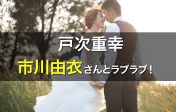 戸次重幸 嫁 市川 由衣 結婚 子供