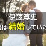 伊藤淳史 嫁 結婚
