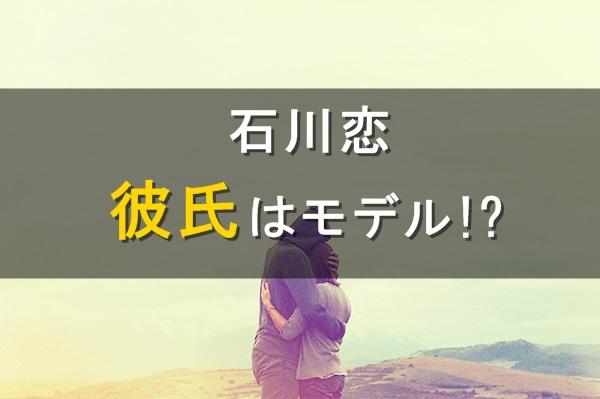 石川恋 彼氏 森下 直哉