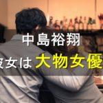 中島裕翔 彼女 吉田羊