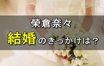 榮倉奈々 賀来賢人 結婚 馴れ初め 子供 年齢