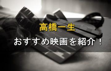 高橋一生 映画 おすすめ