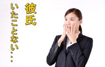 新木優子 彼氏 いたことない 慶應