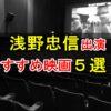 浅野忠信が出演している映画のおすすめを紹介!