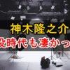 神木隆之介の子役時代のドラマ作品を一覧で紹介!