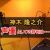 神木隆之介の声優出演作品を一覧で紹介!