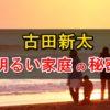 古田新太は結婚してる?嫁や娘、家族について!