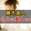 藤木直人の嫁「有紗(ありさ)」との関係について!