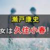 瀬戸康史の彼女?「久住小春」とのスキャンダルの噂について!