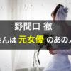 野間口徹の嫁さんは元女優で一般人?「千鶴」さんって本当?