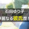 石田ゆり子の彼氏は?現在と彼氏遍歴について!