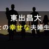 東出昌大と結婚した「杏」との馴れ初めや子供について!